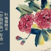 恒盛鼎拍卖《中国书画》
