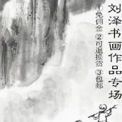 翰墨情缘—刘泽书画作品展