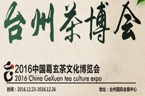 2016中国葛玄茶文化博览会