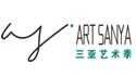 三亚艺术节