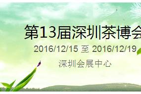 第13届深圳茶博会