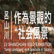 吕山川作品在线展览