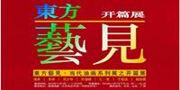 """""""东方艺见""""当代油画系列展之开篇展"""