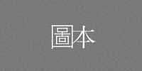 """""""图本""""七人联展"""