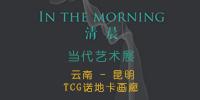 """""""清晨""""当代艺术展"""