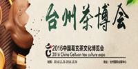 2016第三届中国(台州)葛玄茶文化博览会