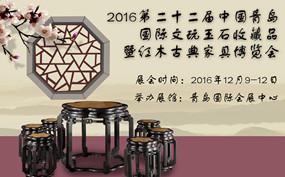 第22届中国青岛国际文玩玉石收藏品博览会