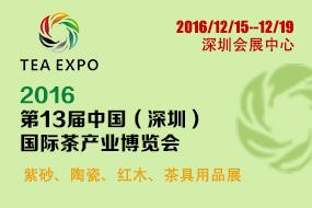 2016第13届中国(深圳)国际茶产业博览会暨紫砂、陶瓷、红木、茶具用品展