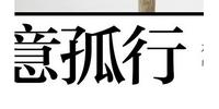 """""""一意孤行""""谭翔实个展"""