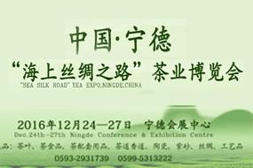"""2016中国宁德""""海上丝绸之路""""茶业博览会"""