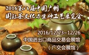 2016第八届中国广州国际茶文化与紫砂工艺展览会