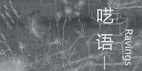 """""""呓语""""安德生个展"""