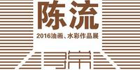 """""""寻常异象""""陈流2016油画、水彩作品展"""