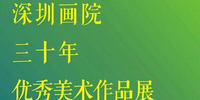 深圳画院30年优秀美术作品展