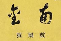 北京海王村大众收藏拍卖会