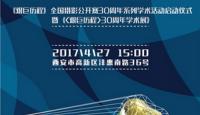 《艰巨历程》三十周年学术展