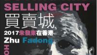 """""""买卖城""""2017朱发东在香港展"""