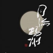 """""""月满扬州""""党禺七十艺术展"""