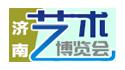 济南艺术品博览会