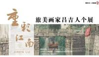 """""""重彩江南""""旅美画家吕吉人个展"""