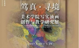 """""""笃真·寻境""""首都师范大学美术学院写实油画创作与教学研究展"""