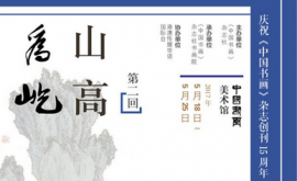 """""""山高为屹""""第二回-《中国书画》杂志社书画院院聘画家邀请展"""