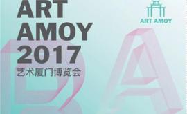 2017艺术厦门博览会个展单元香港陶氏画廊——陶立成个展