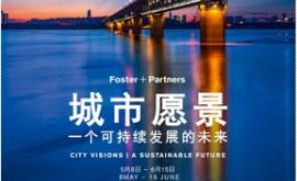 """""""城市愿景""""一个可持续发展的未来展"""