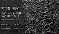 地脉:杨诘苍绘画1985-1999