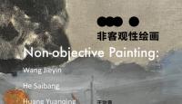 非客观性绘画