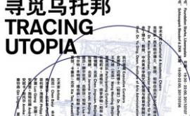 寻觅乌托邦 Tracing Utopia