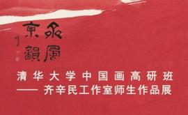 """齐风京韵""""清华大学中国画高研班齐辛民工作室师生作品展"""