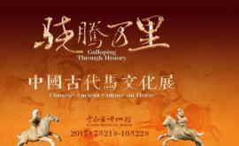 """""""骁腾万里""""中国古代马文化展-云南站"""