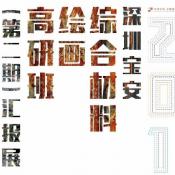 深圳市宝安综合材料绘画高研班第二期汇报展