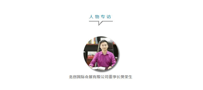 人物专访 北京商报深度对话樊荣生董事长