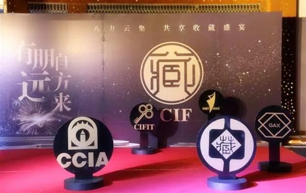 厦门国际收藏投资博览会