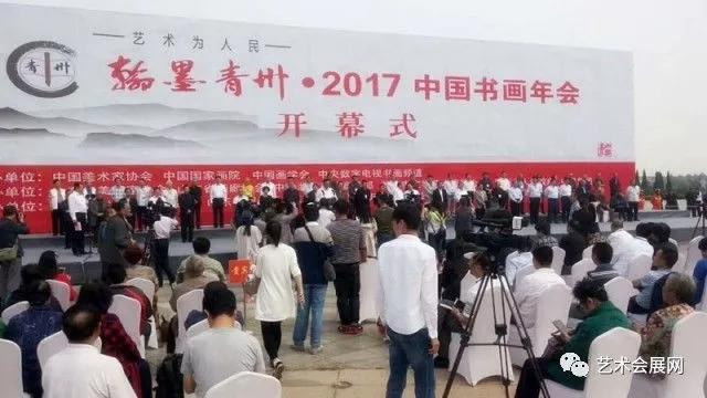 翰墨青州·2017中国书画年会开幕式