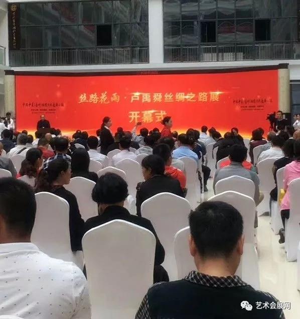 丝路花雨·卢禹舜丝绸之路展 开幕式现场