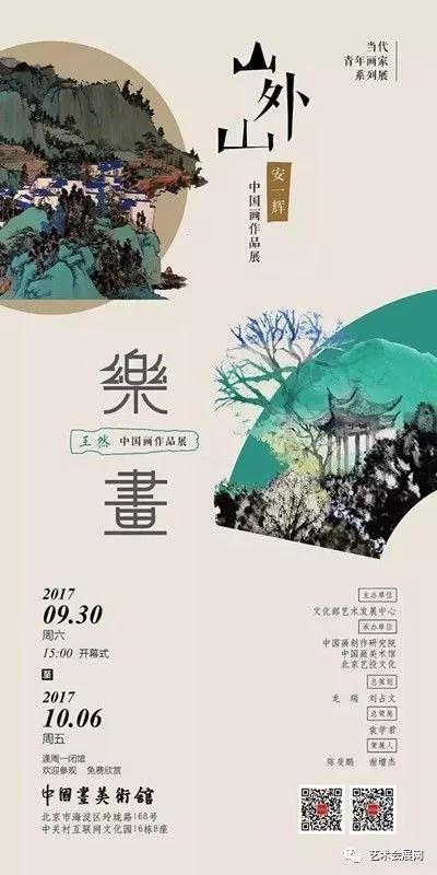 安一辉 王然中国画双个展