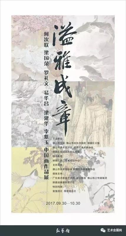 """""""溢雅成章""""当代中国画作品展"""