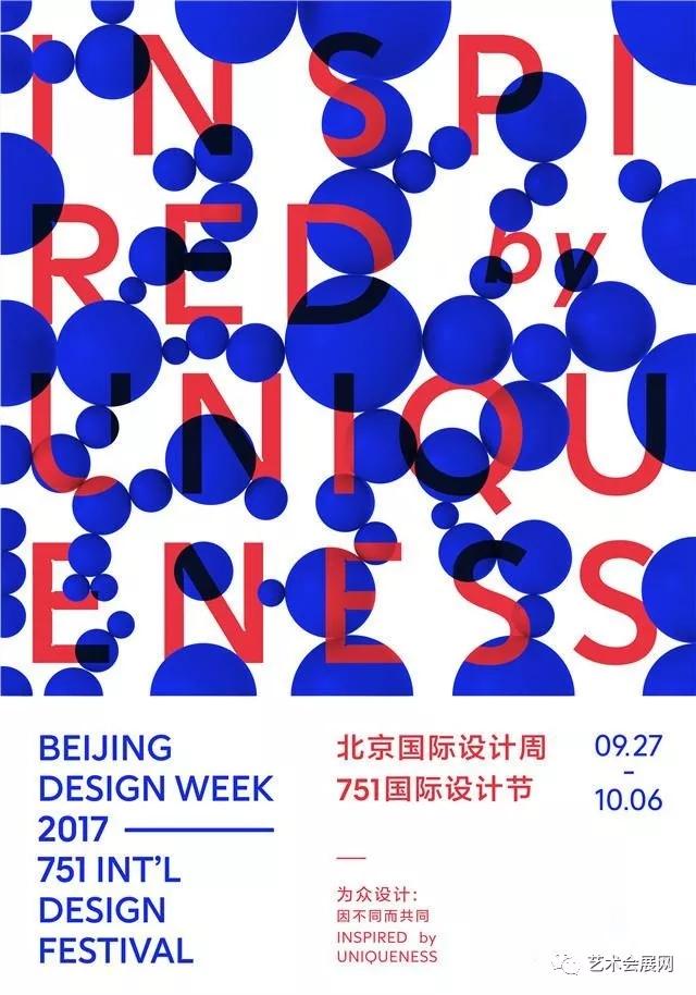 设计私房课—北京国际设计周751国际设计节