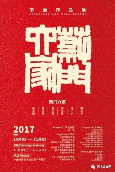 """""""蔡门六家""""书画作品展"""