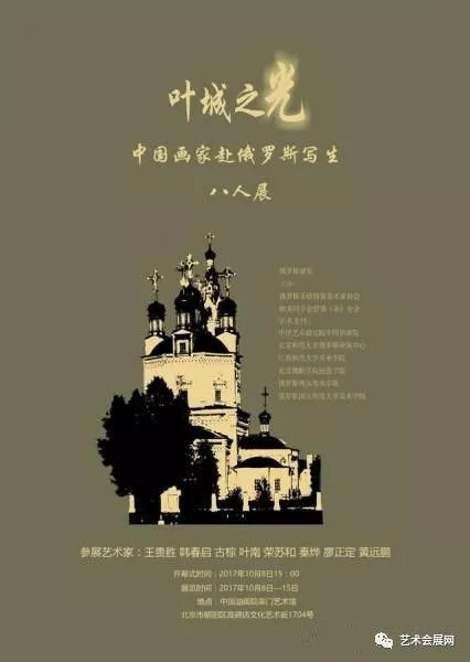 """""""叶城之光""""中国画家赴俄罗斯写生八人展"""