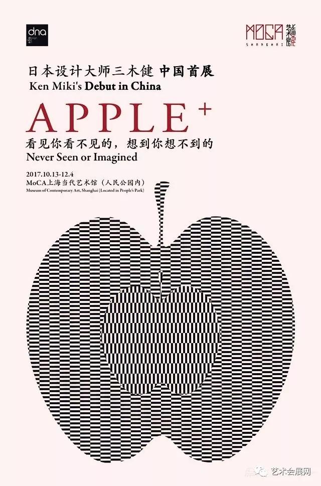 """日本设计大师三木健""""苹果""""中国首展"""