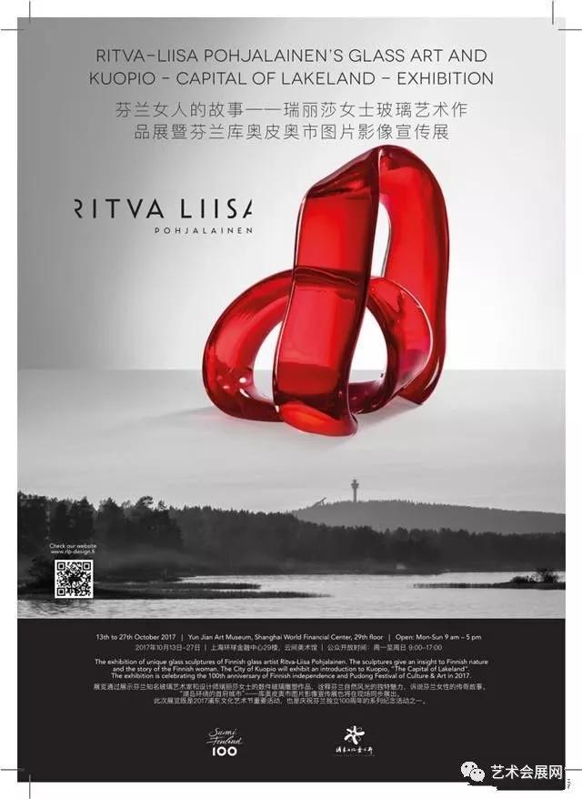 """""""芬兰女人的故事""""瑞丽莎女士玻璃艺术作品展"""