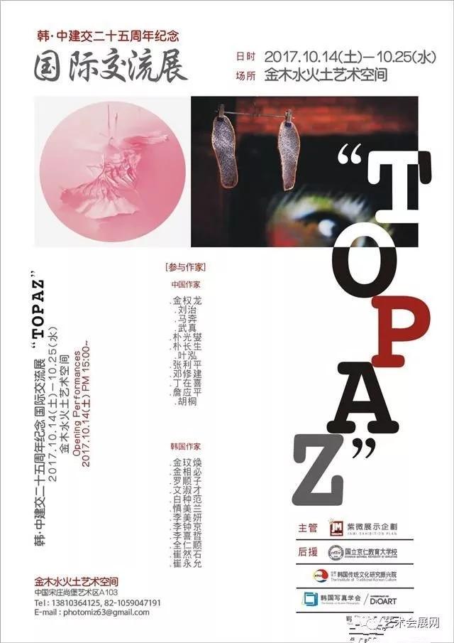 """""""TOPAZ""""韩中建交二十五周年纪念 国际交流展"""