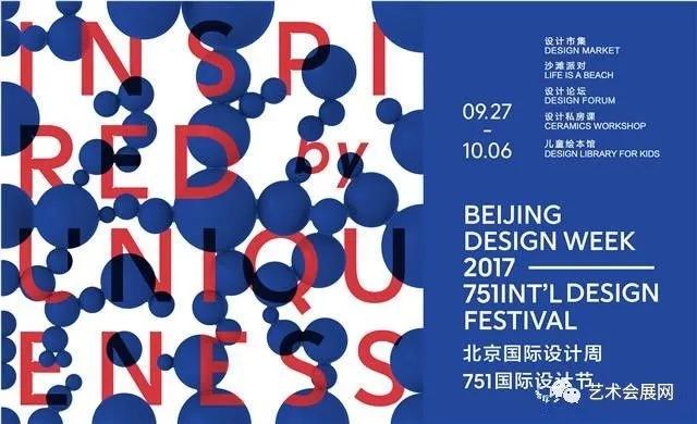 沙滩电音派对—北京国际设计周751国际设计节