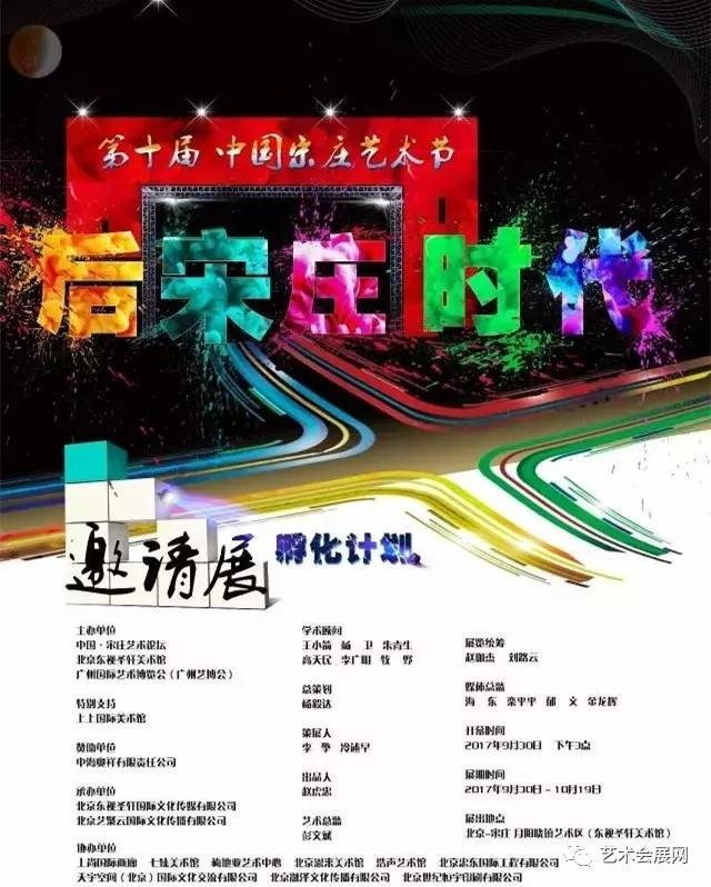 """""""后宋庄""""时代孵化计划 第十届艺术节邀请展"""