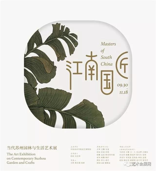 """""""江南国匠""""当代苏州园林与生活艺术展"""