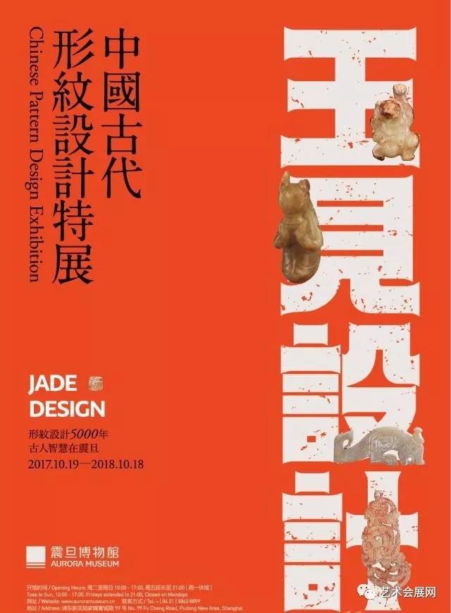 玉见设计-中国古代形纹设计特展